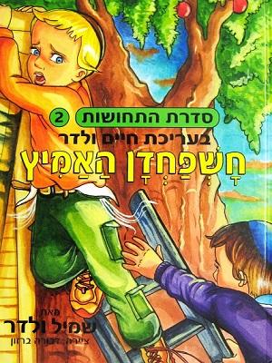 ספרי ילדים חשפחדן האמיץ