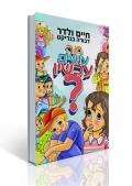 ספרי ילדים - מה עושים עכשיו