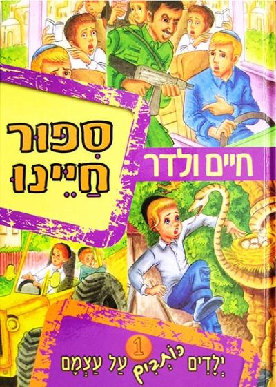 סיפור חיינו - ילדים כותבים על עצמם 1 - חיים ולדר