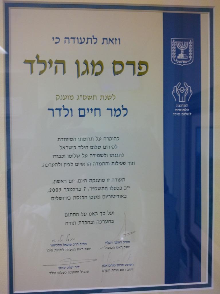פרס ראש הממשלה 2003