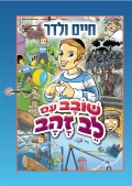 ספרים לילדים - שובב עם לב זהב